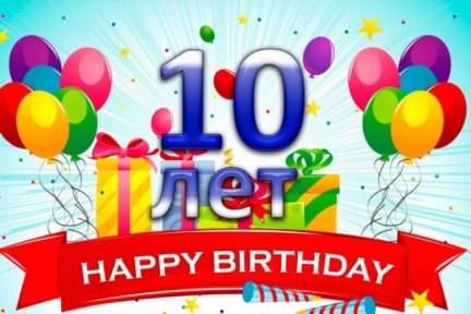 Поздравления с 10 летием сыну от родителей